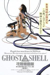 Ghost In The Shell 1995 Deep Focus Review Movie Reviews Critical Essays And Film Analysis