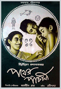 pather-panchali-poster